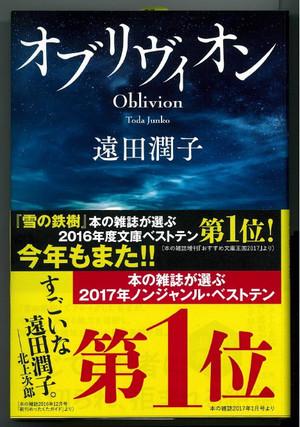 Oblivion_obi