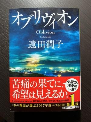 Oblivionbunko